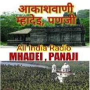 All India Radio Air Mhadei